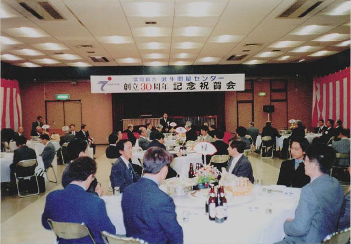 30周年記念式典(平成14年)