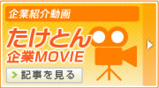 企業紹介MOVIE
