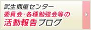 活動報告ブログ