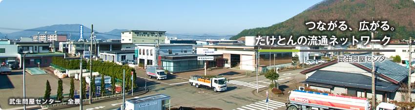 武生問屋センター