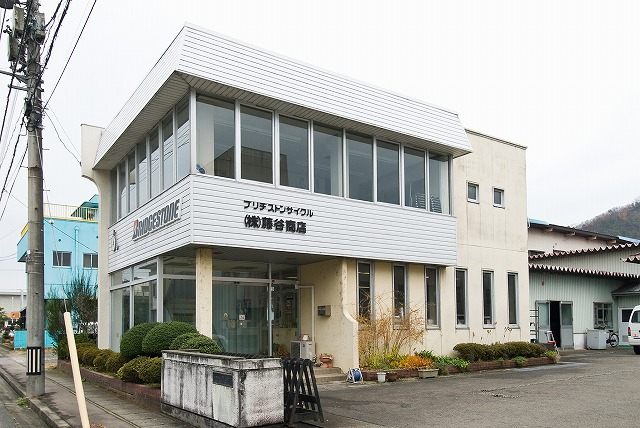 株式会社藤谷商店