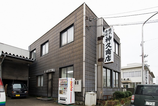 株式会社神久商店