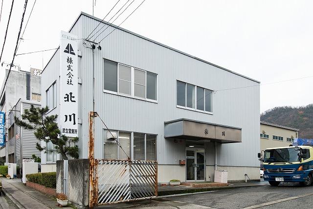 株式会社北川